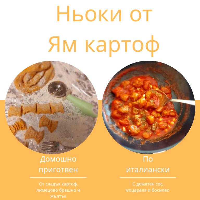 Ньоки от Ям картоф по италиански